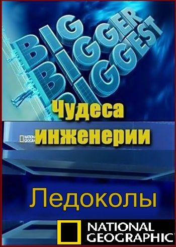 Чудеса инженерии: Ледоколы / Big Bigger Biggest: Icebreaker [2012, Документальный, SATRip]