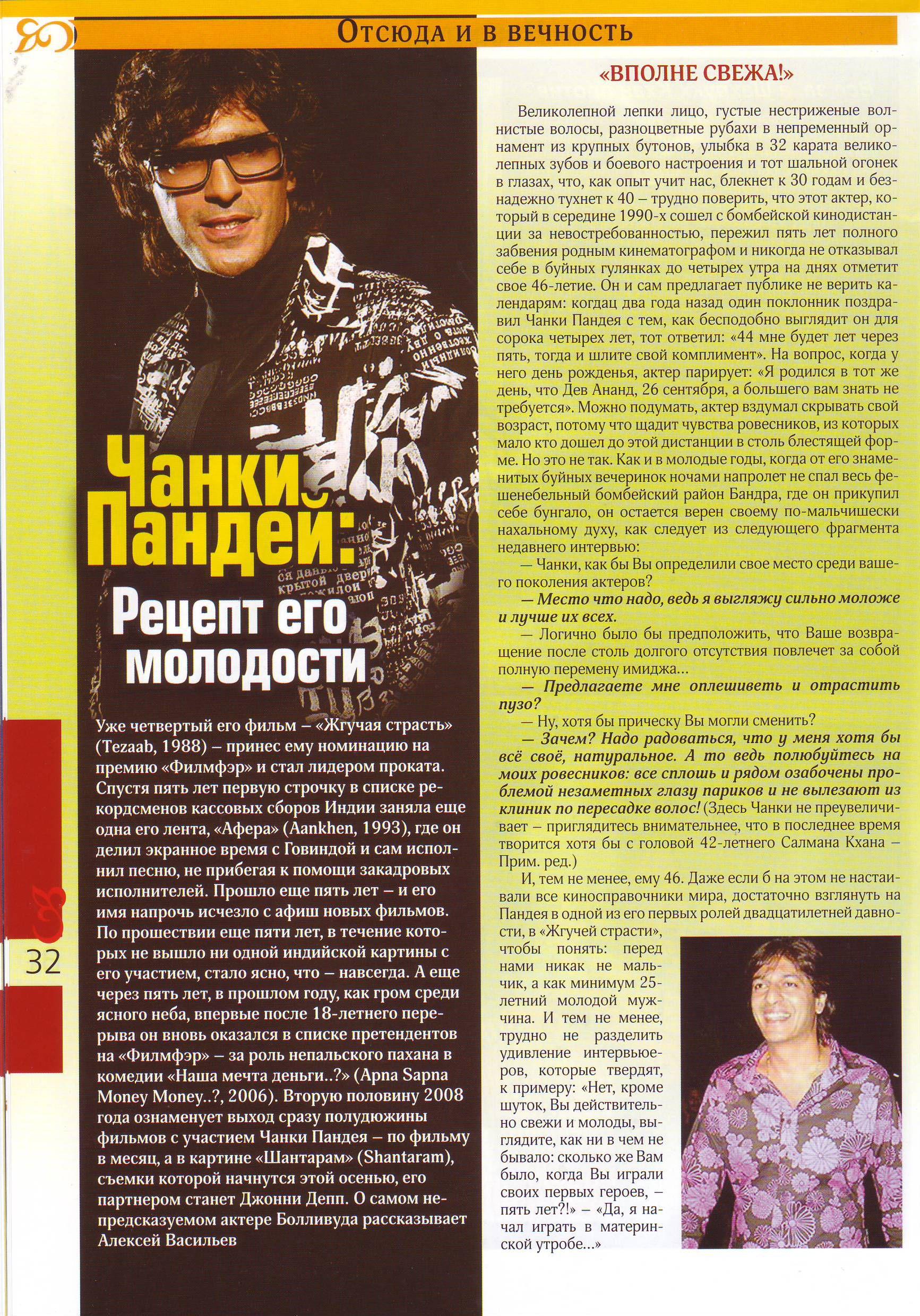 МИК N 34 стр.32.JPG