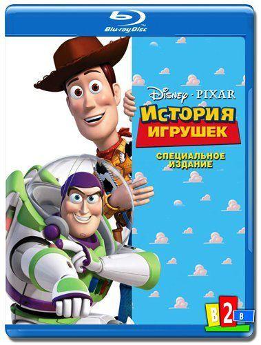 История игрушек / Toy Story (Джон Лассетер) [1995, мультфильм, фэнтези, комедия, приключения, семейный, BDRip] DUB+MVO