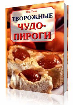 Ода Титц - Творожные чудо-пироги