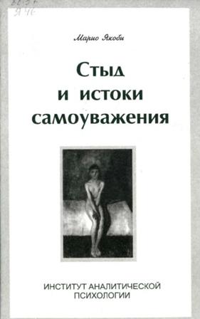 Библиотека аналитической психологии - Якоби М. - Стыд и истоки самоуважения [2001, DjVu, RUS]
