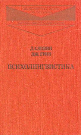 Общественныенауки за рубежом - Слобин Д., Грин Дж. - Психолингвистика [1976, DOC, RUS]