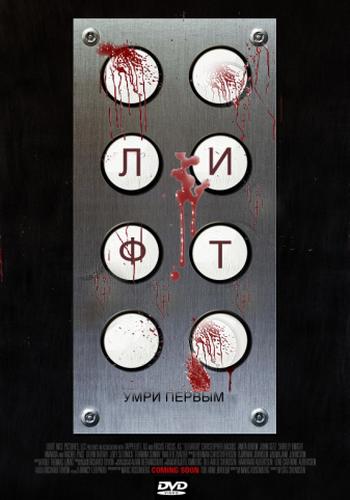Постер Лифт / Elevator (Стиг Свендсен) [2011, триллер, DVDRip]MVO