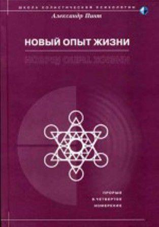 Обложка книги Новый опыт жизни