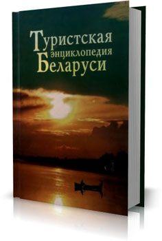 И.И. Пирожник (под ред.) - Туристская энциклопедия Беларуси