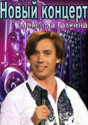 Новый концерт Максима Галкина (08.03.2012)