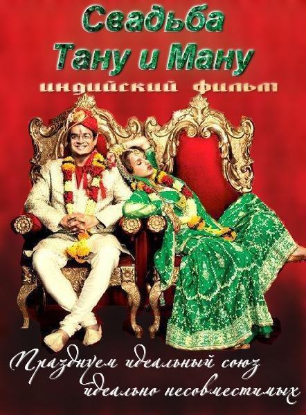Свадьба Тану и Ману / Tanu Weds Manu (2011/DVDRip)