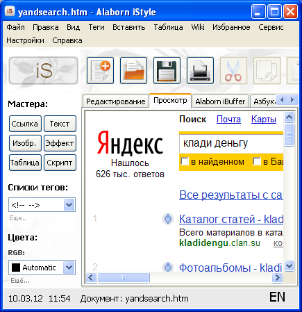Alaborn iStyle 5.4.1