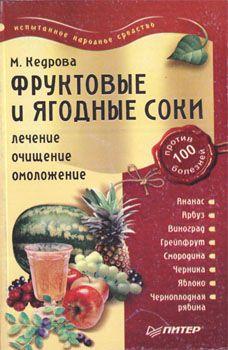 Фруктовые и ягодные соки. Лечение, очищение, омоложение