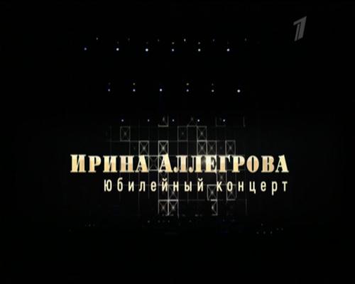 «Ирина Аллегрова Перезагрузка Смотреть Концерт Онлайн» — 2012