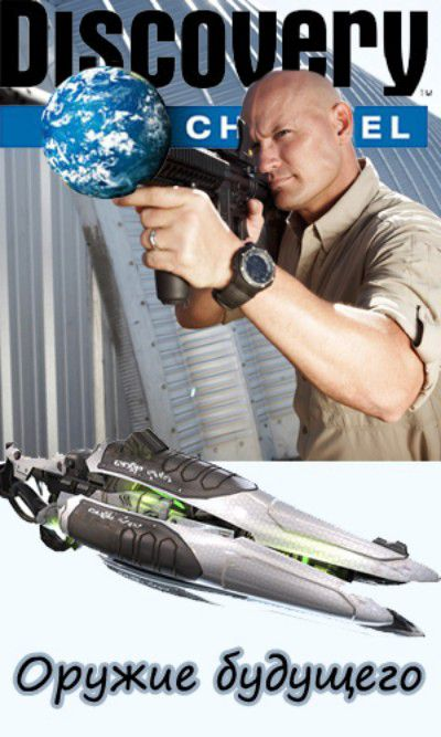 Оружие будущего / Future Weapons (2012) SATRip