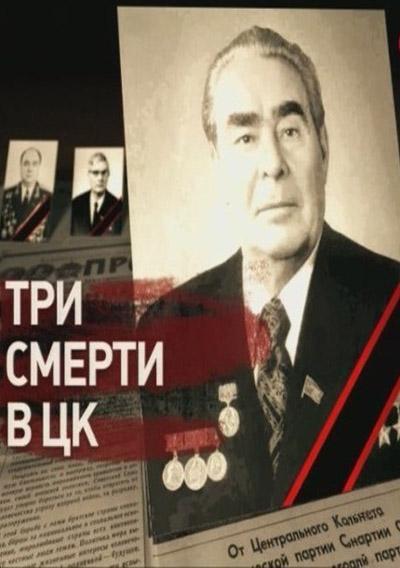 Три смерти в ЦК (2012/SATRip)