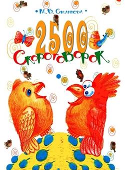 2500 ������������. ��� ����� 4-6 ���