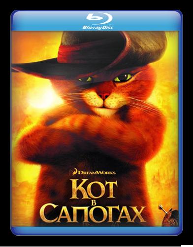 Кот в сапогах / Puss in Boots (Крис Миллер / Chris Miller) [2011, мультфильм, комедия, приключения,семейный, BDRip] Dub