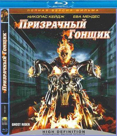 ���������� ������ / Ghost Rider (2007) BDRip | MVO