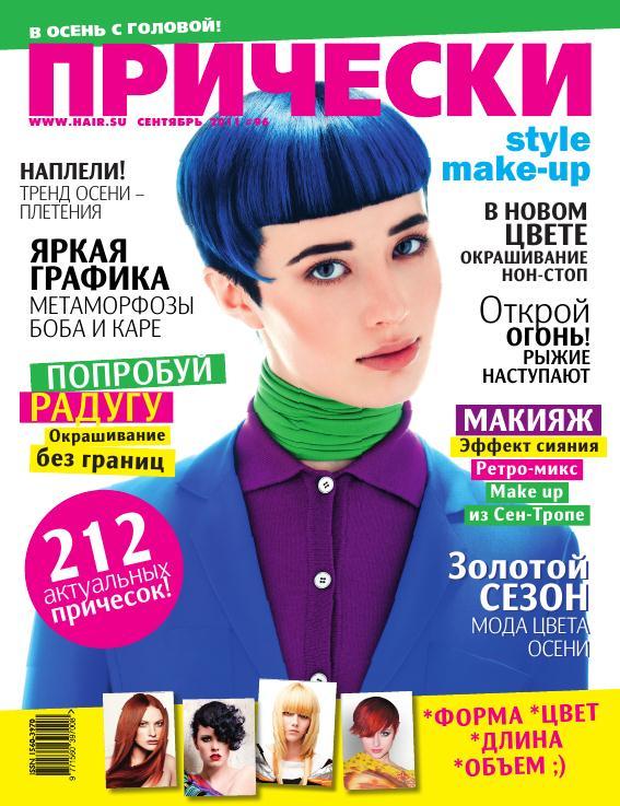 журналы модные стрижки и прически