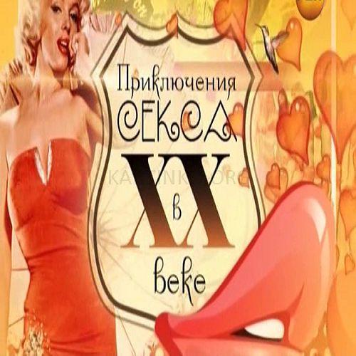 Специальный проект – Приключения секса в XX веке