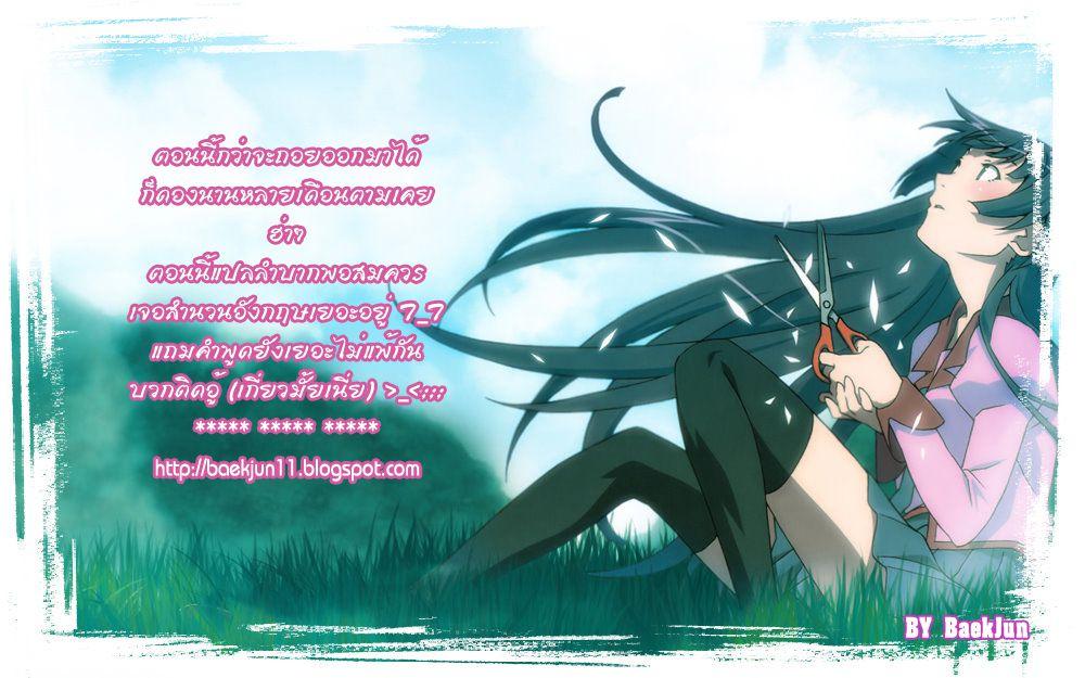ยินดีต้อนรับสู่ โทโคฮารุโซว 3 - หน้า 25