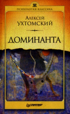 Психология-классика - Ухтомский А. - Доминанта [2002, DOC, RUS]