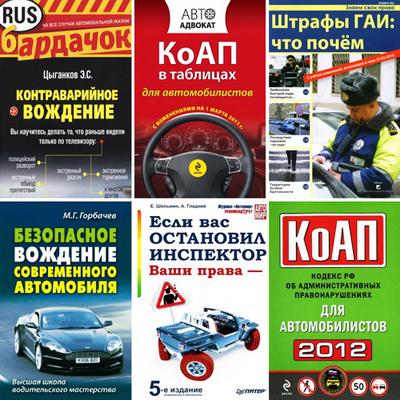 Подборка юридических книг по ПДД для автолюбителей (20 книг) [2010-2012] [DJVU,JPEG,PDF]