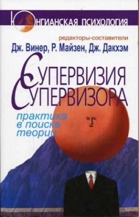 Юнгианская психология - Винер Дж., Майзен Р., Дакхэм Дж. - Cупервизия супервизора.Практика в поиске теории [2006, DOC, RUS]