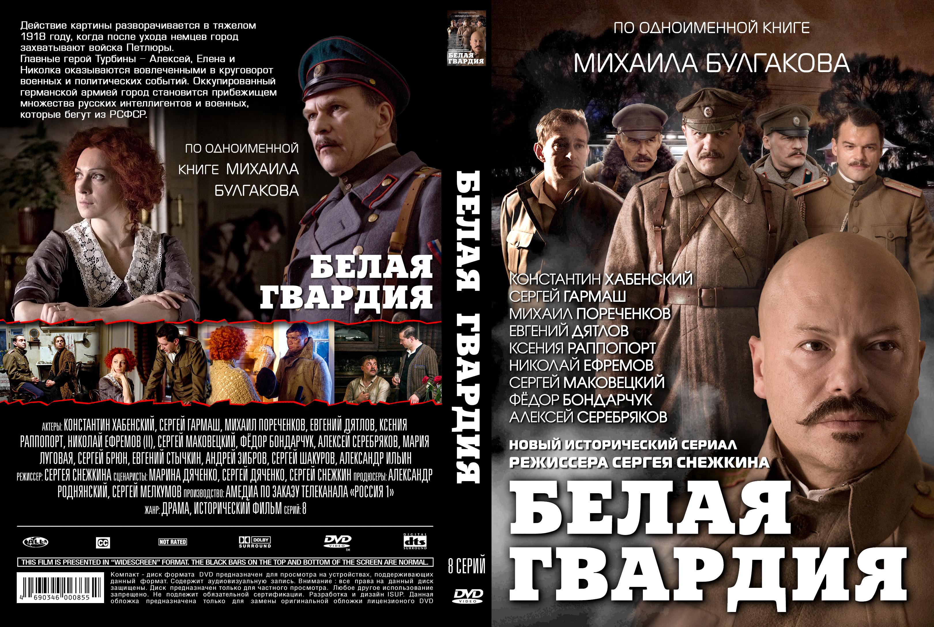 видео фильма белая гвардия