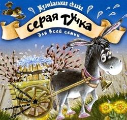 Татьяна Груша - Серая Тучка (музыкальная сказка)