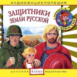 Детская аудиоэнциклопедия Дяди Кузи и Чевостика «Защитники Земли Русской»
