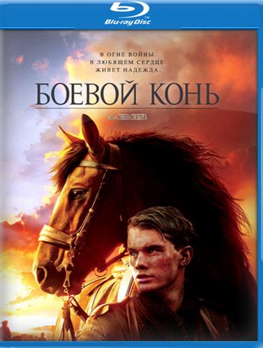 Боевой конь/War Horse