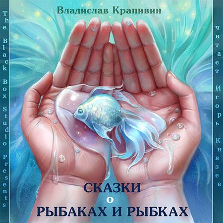 Владислав Крапивин | Сказки о рыбаках и рыбках (Великий Кристалл - 6) [2012] [MP3]