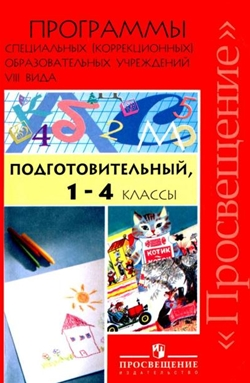 Программы специальных (коррекционных) образовательных учреждений VIII вида: подготовительный, 1-4 классы