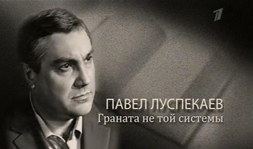 Павел Луспекаев.Граната не той системы