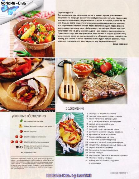 ресторан ру рецепты с фото