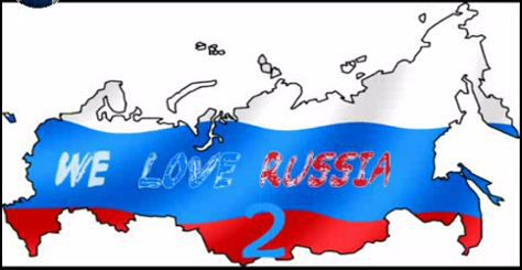 Мы любим Россию