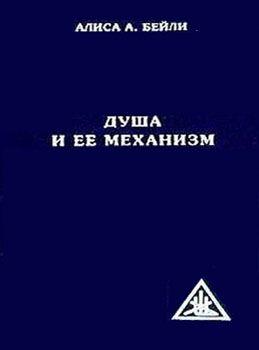 Алиса А. Бейли - Душа и ее механизм