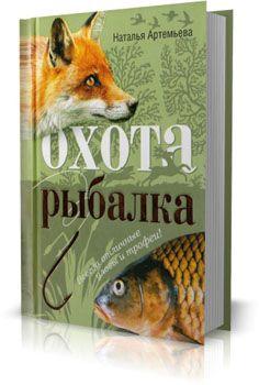 Н. Артемьева  - Охота и рыбалка