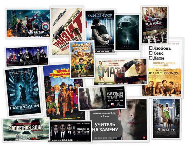 Кинопремьеры мая 2012
