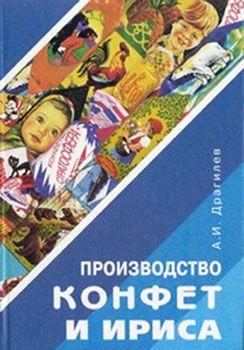 А.И. Драгилев - Производство конфет и ириса