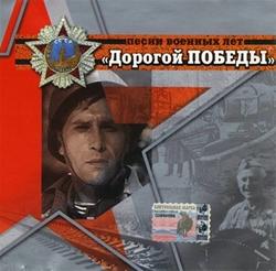 Дорогой Победы. Песни военных лет (2004)