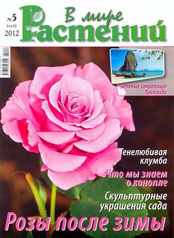 Подборка журналов | В мире растений [2009 ... 2012] [PDF]