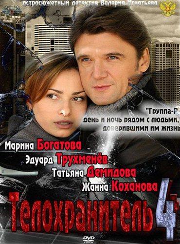 Телохранитель 4 (2012) SATRip