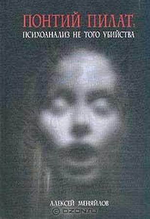 Меняйлов А. - Понтий Пилат: Психоанализ не того убийства (Катарсис -3) [2002, RTF, RUS]