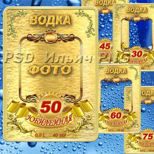 Этикетка на водку (коньяк) винтажная - Юбилейная золотая
