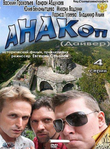 Анакоп / Дайвер / Восхождение на Афон (2011) SATRip