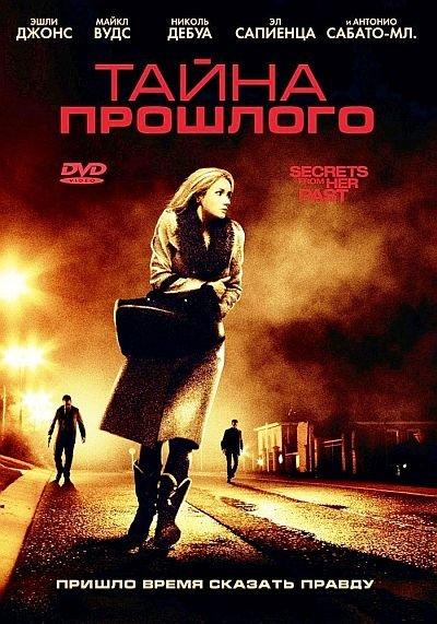 Тайна прошлого / Secrets from Her Past (2011) DVD5