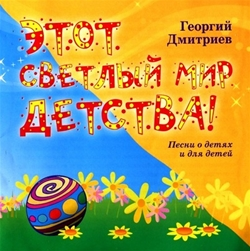 Георгий Дмитриев - Этот светлый мир детства! Песни о детях и для детей (2011)