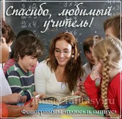 Песни о школе и учителях 2 (ищем, предлагаем) E47473e3b3abe86ba67d771265d543f6