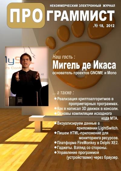 Подшивка журналов ПРОграммист (2010-2012)