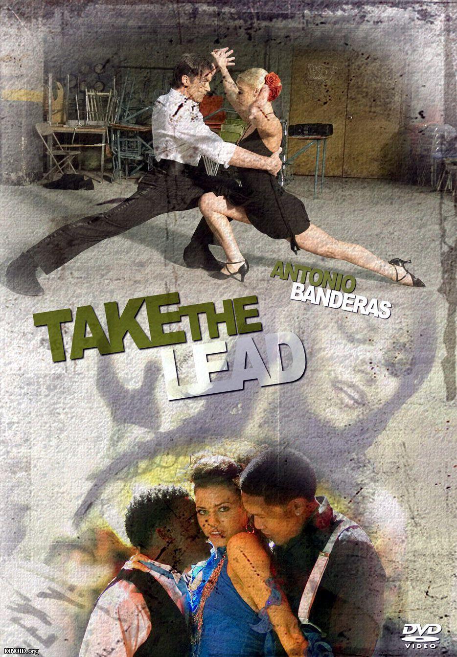 Танго из фильма держи ритм mp3 скачать