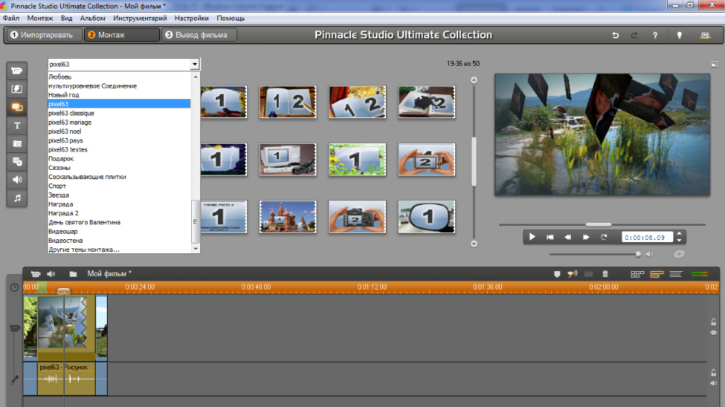 Скачать пинакл студио 15 на русский языке программа для виндовс 7